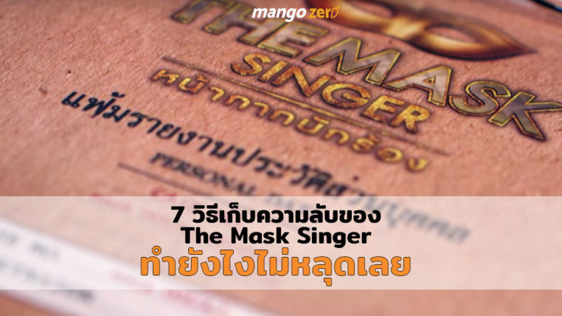 7-way-to-keep-the-secrets-the-mask-singer-web