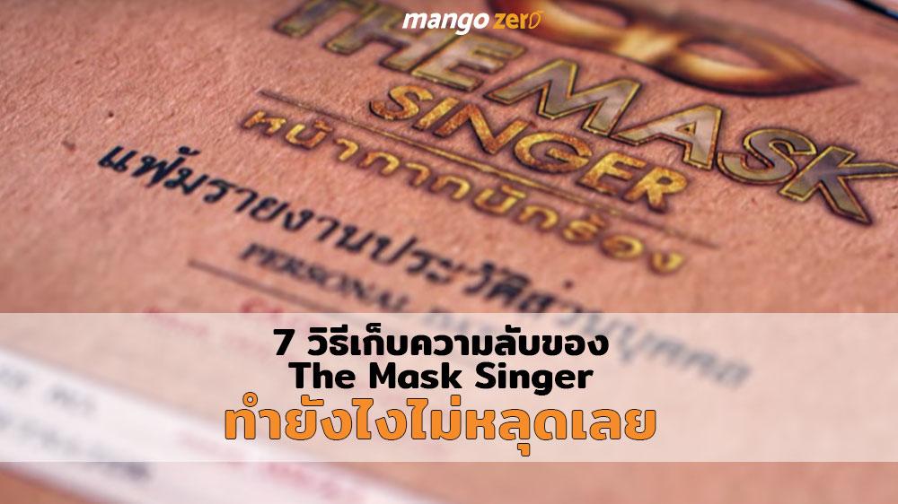 7 วิธีเก็บความลับของ The Mask Singer ทำยังไงไม่หลุดเลย
