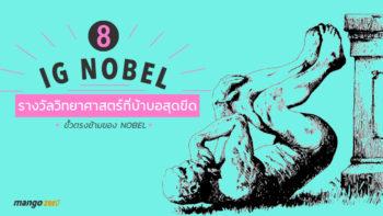 8 Ig Nobel รางวัลวิทยาศาสตร์ที่บ้าบอสุดขีด ขั้วตรงข้ามของ Nobel