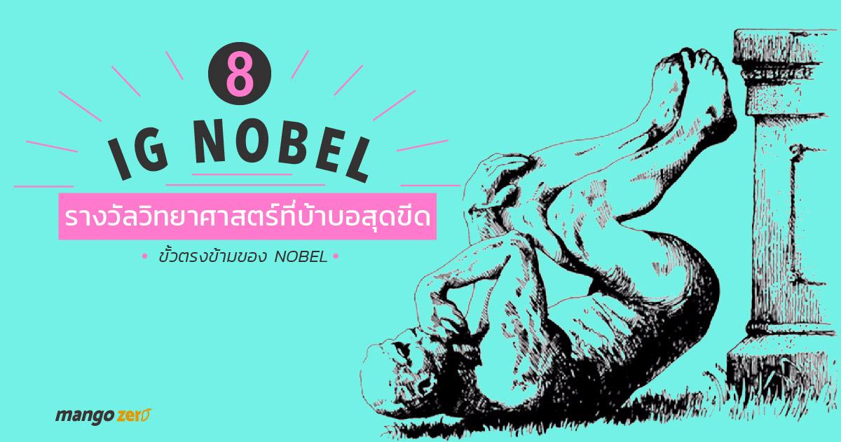 8-ig-nobel-prize-winners-1