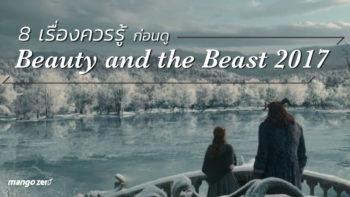 8 เรื่องควรรู้ก่อนดู Beauty and the Beast 2017