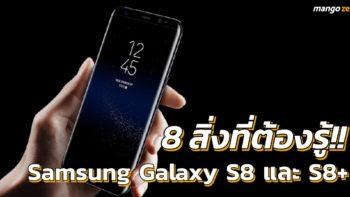 8 สิ่งที่ต้องรู้ สำหรับ Samsung Galaxy S8 และ Samsung Galaxy S8+