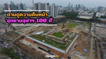 ตามดูความคืบหน้า 'อุทยานจุฬาฯ 100 ปี' เตรียมเปิด 26 มีนาคมนี้