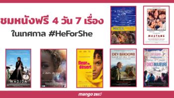 ชมหนังฟรี 4 วัน 7 เรื่อง ในเทศกาล #HeForShe ที่โรงภาพยนตร์ SF World Cinema