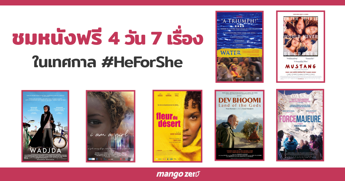 HeForShe-Arts-Week-Bangkok-Film-Festival-feature