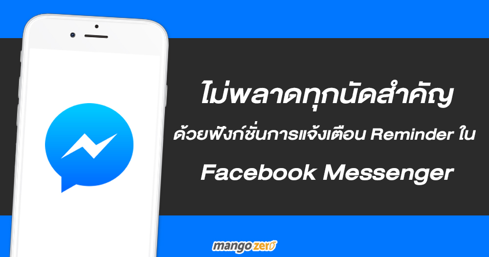 ไม่พลาดทุกนัดสำคัญ ด้วยฟังก์ชั่นการแจ้งเตือน Reminder ใน  Facebook Messenger