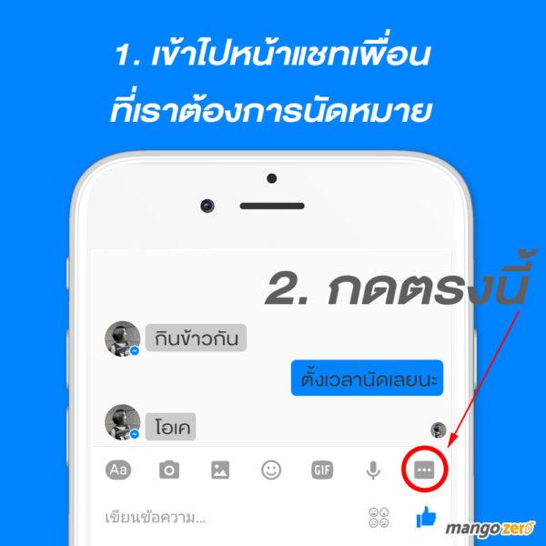 Reminder-Facebook-Messenger1c