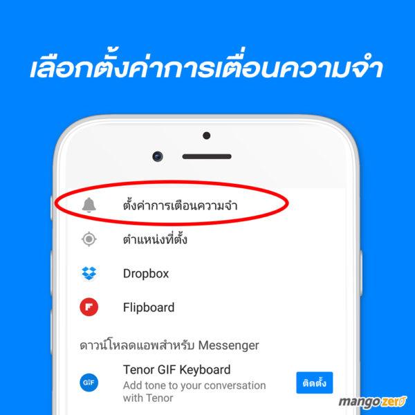 Reminder-Facebook-Messenger2