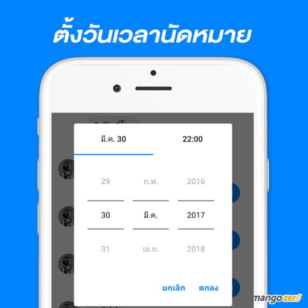 Reminder-Facebook-Messenger3