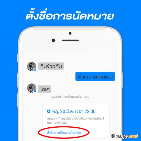 Reminder-Facebook-Messenger4c