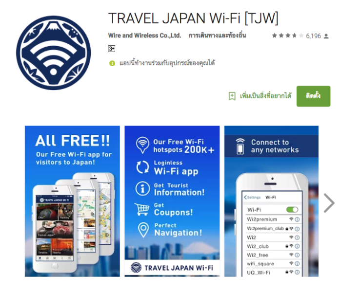 TRAVEL-JAPAN-Wi-Fi