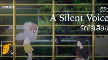 [7.5/10] รีวิว A Silent Voice รักไร้เสียง แอนิเมชั่นที่พ่อแม่และวัยรุ่นไม่ควรมองข้าม