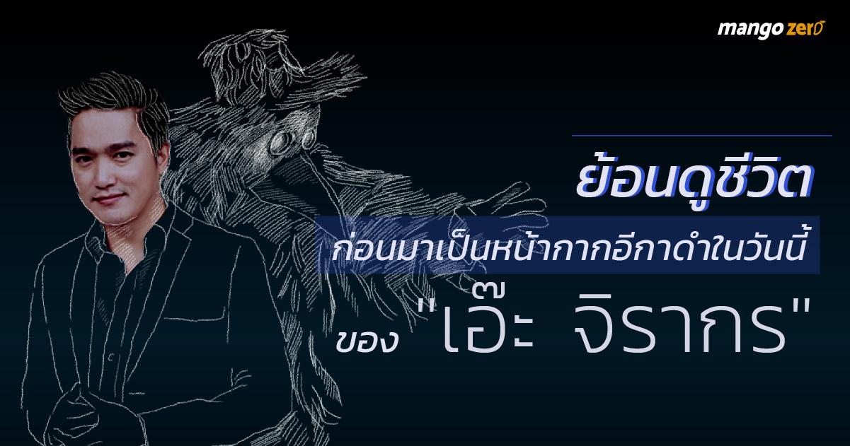 ae-jirakorn-the-mask-singer-timeline-2