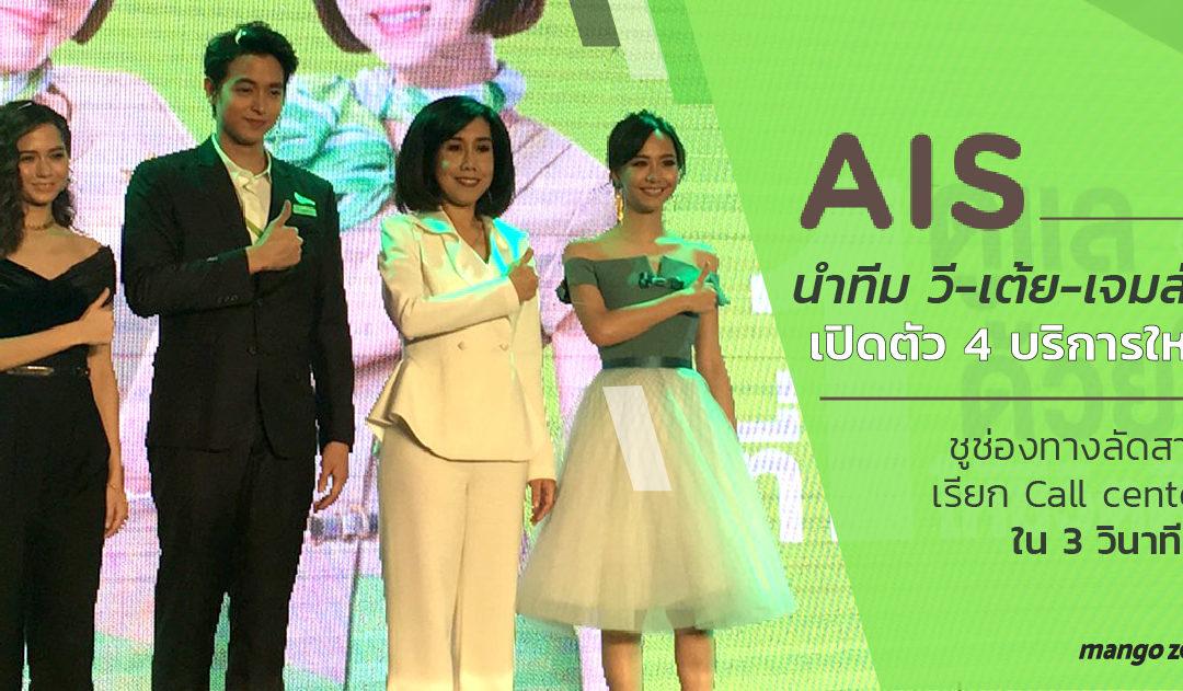 AIS นำทีม วี-เต้ย-เจมส์จิ เปิดตัว 4 บริการใหม่ ชูช่องทางลัดสายเรียก Call center ใน 3 วินาที !!