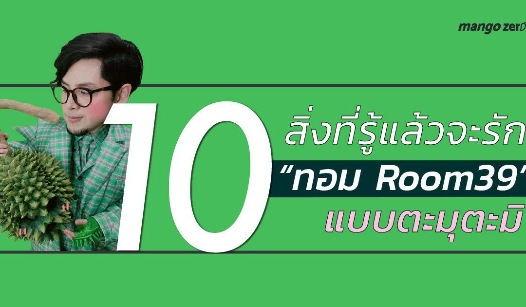 """10 สิ่งที่รู้แล้วจะรัก """"ทอม Room39"""" แบบตะมุตะมิ"""