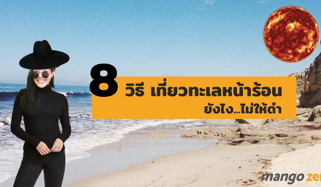 8 วิธีไปเที่ยวทะเลหน้าร้อนยังไง…ไม่ให้ดำ