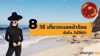 8 วิธีไปเที่ยวทะเลหน้าร้อนยังไง...ไม่ให้ดำ