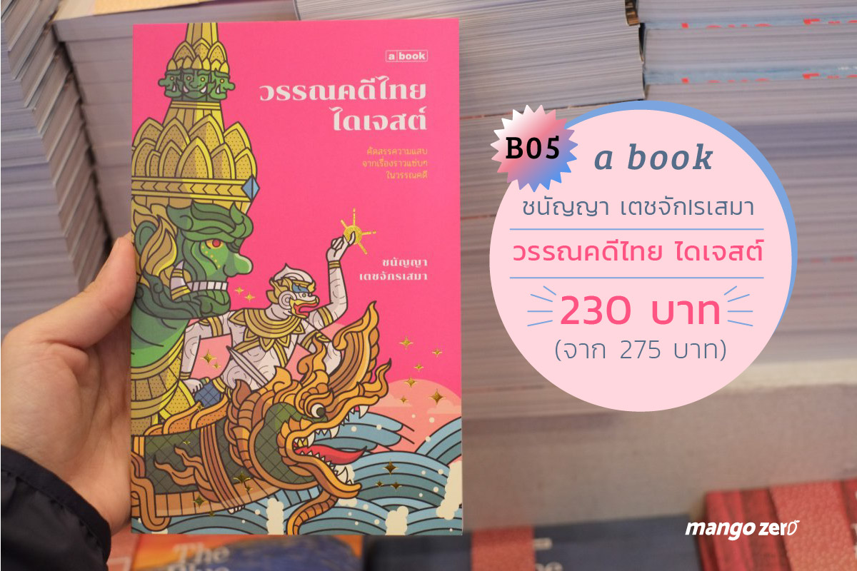 bangkok-international-book-fair-2017-16