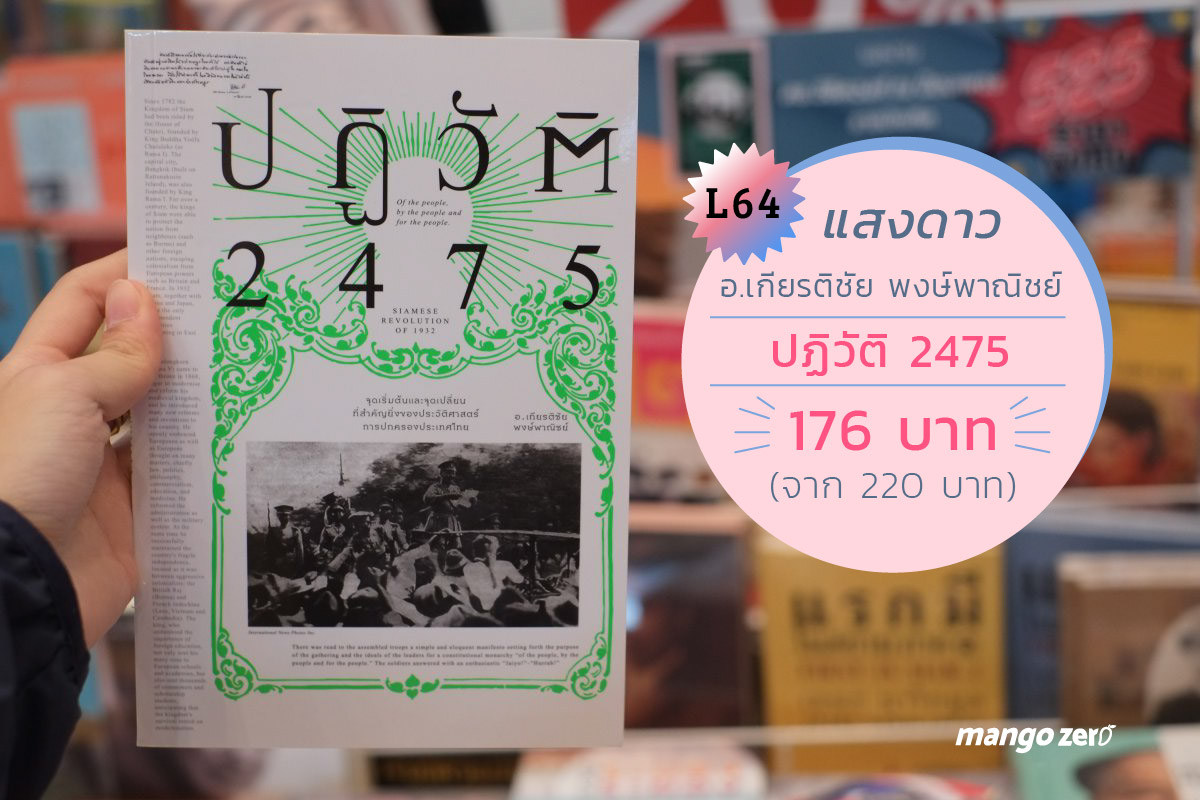 bangkok-international-book-fair-2017-22