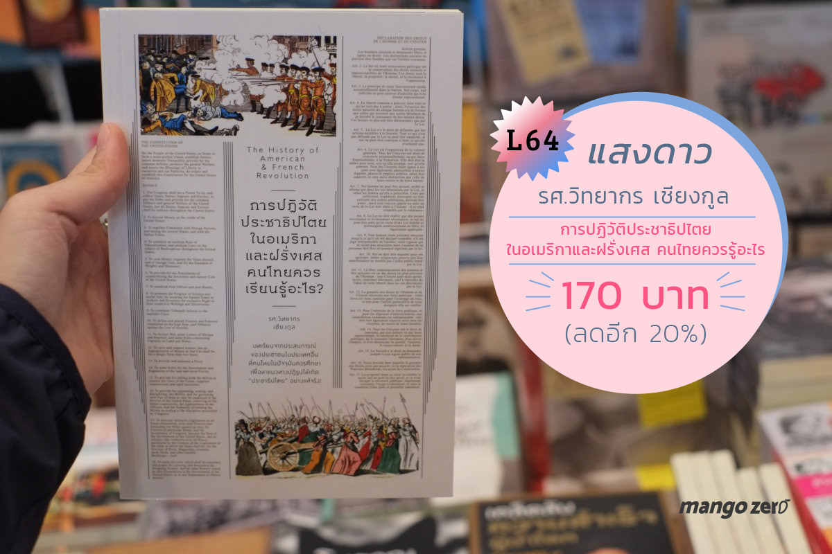 bangkok-international-book-fair-2017-23