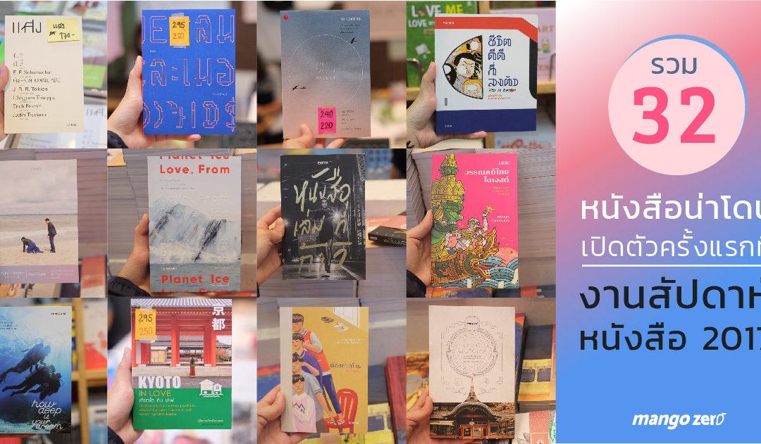 รวม 32 หนังสือน่าโดน เปิดตัวครั้งแรกที่งานสัปดาห์หนังสือ 2017