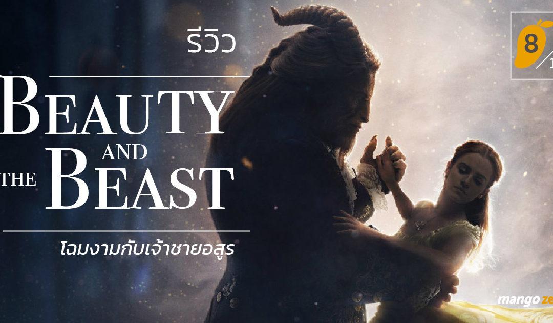 [8/10] รีวิว Beauty and the Beast โฉมงามกับเจ้าชายอสูร 2017
