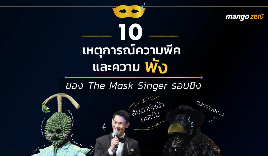 10 เหตุการณ์ความพีคและความพังของ The Mask Singer รอบชิง