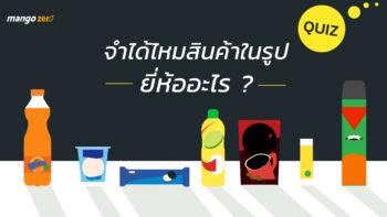 [Quiz] จำได้ไหมสินค้าในรูป ยี่ห้ออะไร ??