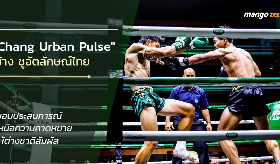 """""""Chang Urban Pulse"""" ช้าง ชูอัตลักษณ์ไทย มอบประสบการณ์เหนือความคาดหมายให้ต่างชาติสัมผัส"""