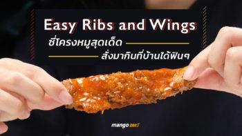 Easy Ribs and Wings ซี่โครงหมูสุดเด็ด สั่งมากินที่บ้านได้ฟินๆ