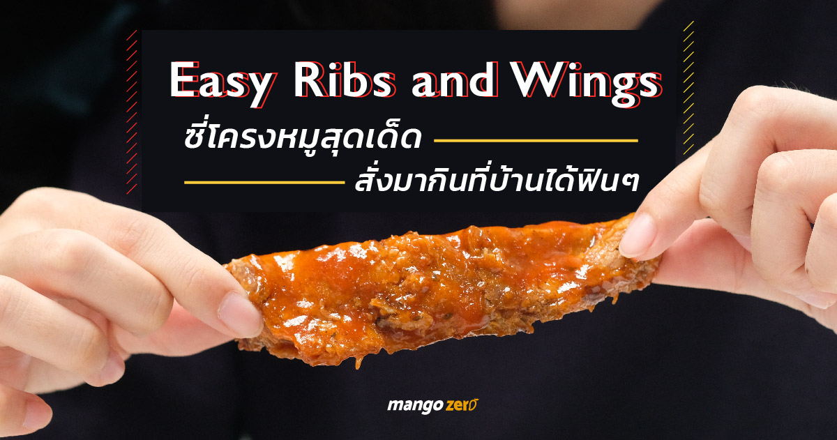 easy-ribs-and-wings-foodpanda-review-feature
