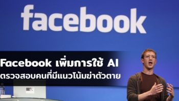 Facebook เพิ่มความสามารถในการใช้ AI ตรวจสอบคนที่มีแนวโน้มจะฆ่าตัวตาย
