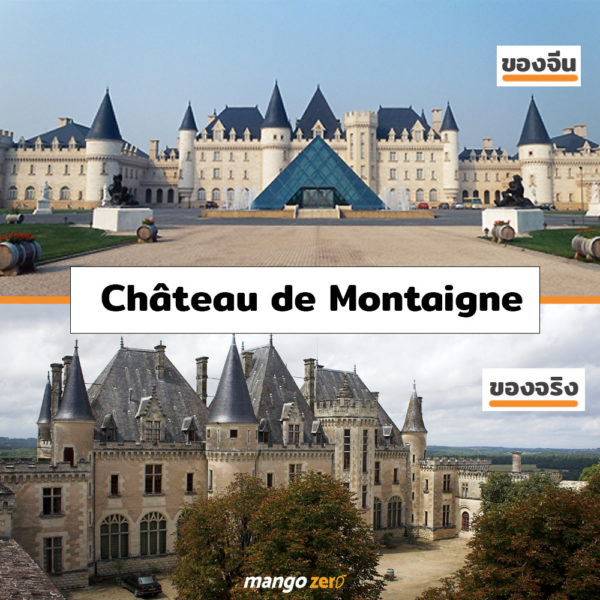 fake-building-in-china-Château-de-Montaigne-new