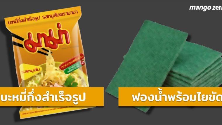 รวมแบรนด์ที่ถูกเรียกจนติดปากคนไทย และกลายเป็นคำเรียกแทนชื่อผลิตภัณฑ์ซะงั้น