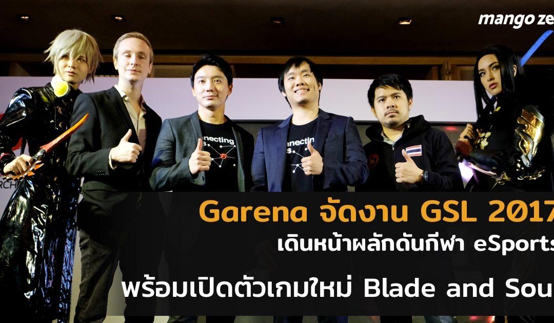 Garena จัดงาน GSL 2017 เดินหน้าผลักดันกีฬา eSports พร้อมเปิดตัวเกมใหม่ Blade and Soul