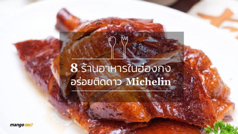 8 ร้านอาหารในฮ่องกง อร่อยติดดาว Michelin