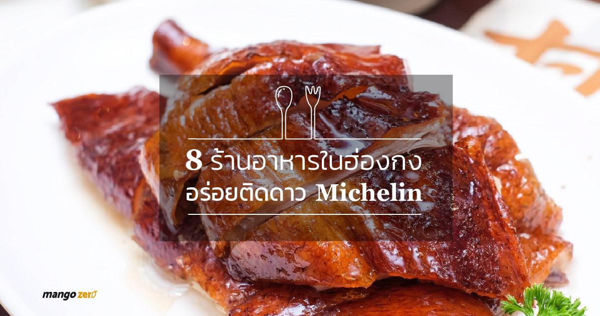 hongkong-michelin-star-restaurant-feature