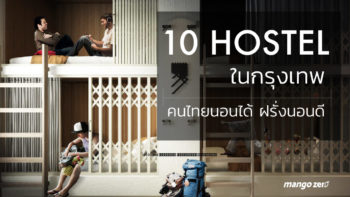 10 Hostel ในกรุงเทพ คนไทยนอนได้ ฝรั่งนอนดี