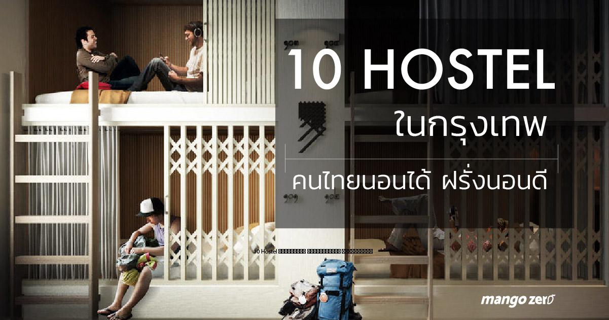 hostel-12