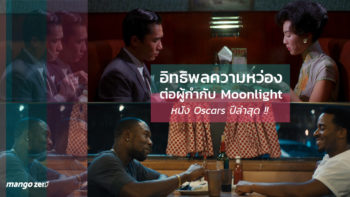 อิทธิพลความหว่อง(กาไว) ต่อผู้กำกับ Moonlight หนัง OSCARS ปีล่าสุด !