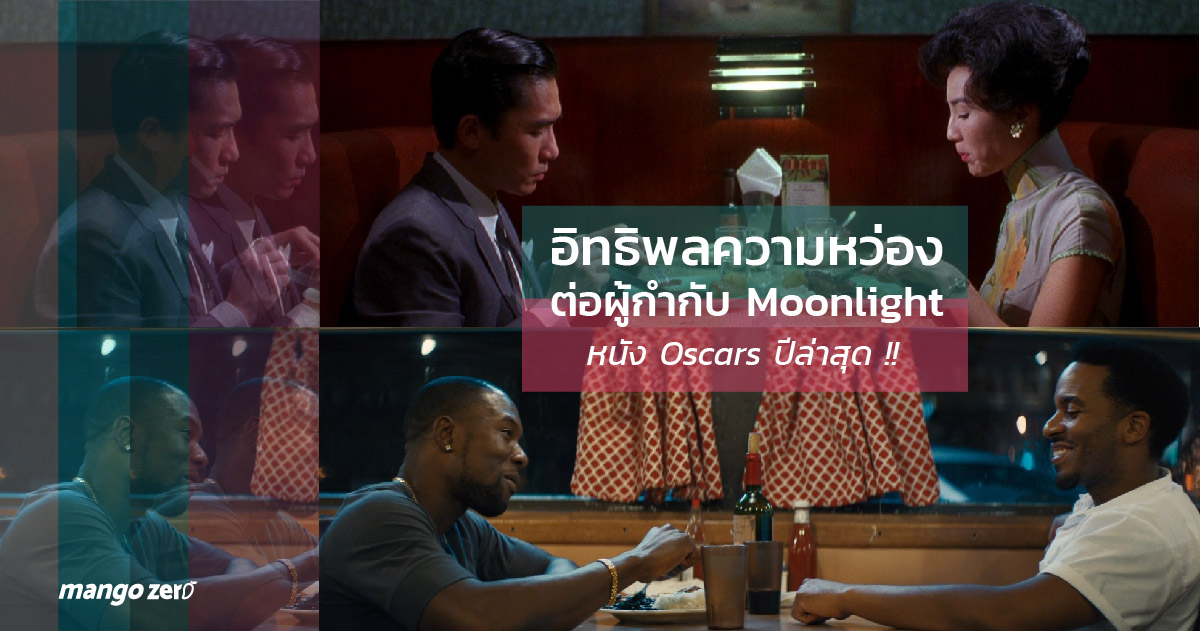 how-hong-kong-director-wong-kar-wai-influenced-oscar-winner-moonlight-feature