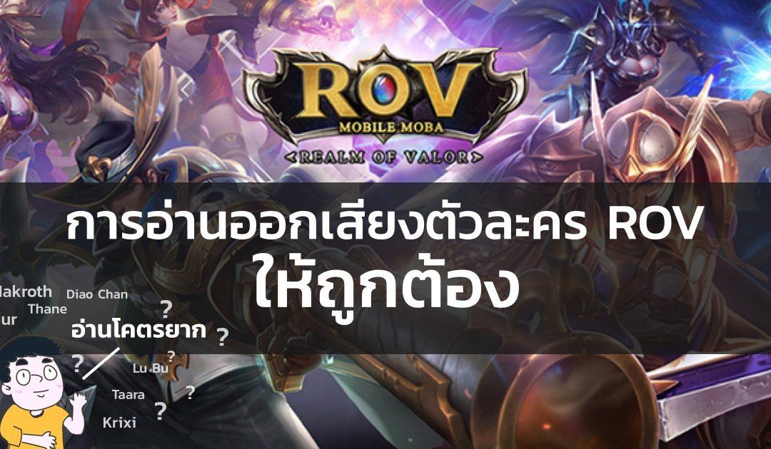 การอ่านออกเสียงตัวละครเกม RoV (Realm of Valor) อย่างถูกต้อง
