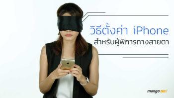 วิธีตั้งค่า iPhone สำหรับผู้พิการทางสายตา