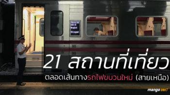 21 สถานที่เที่ยว ตลอดเส้นทางรถไฟขบวนใหม่ (สายเหนือ)