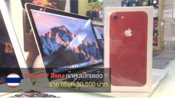 iPhone 7 สีแดง เข้าศูนย์ไทยแล้ว !! เปิดขายที่ iStudio ราคาเริ่มที่ 30,500 บาท