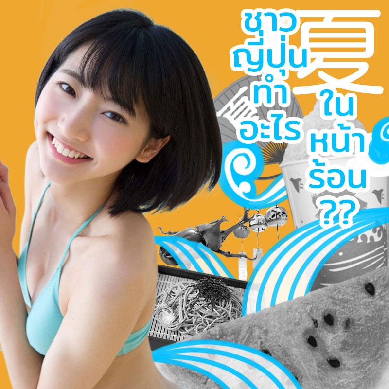 japan-summer-activity