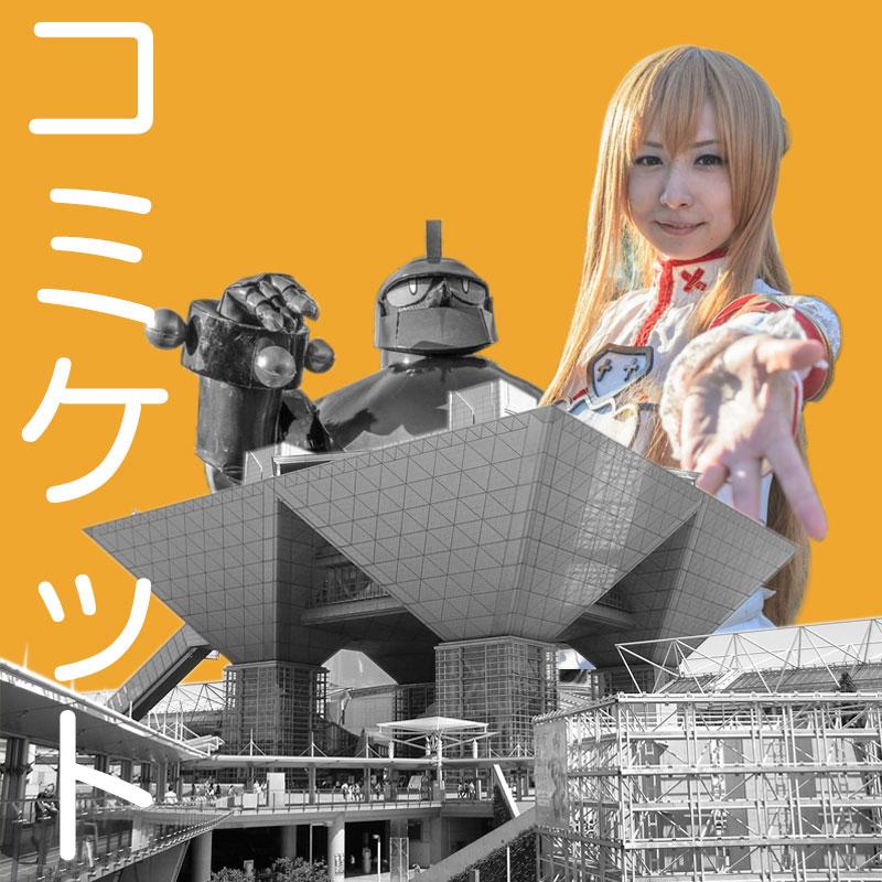japan-summer-comiket