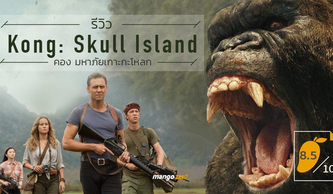 [8.5/10] รีวิว Kong: Skull Island คอง มหาภัยเกาะกะโหลก