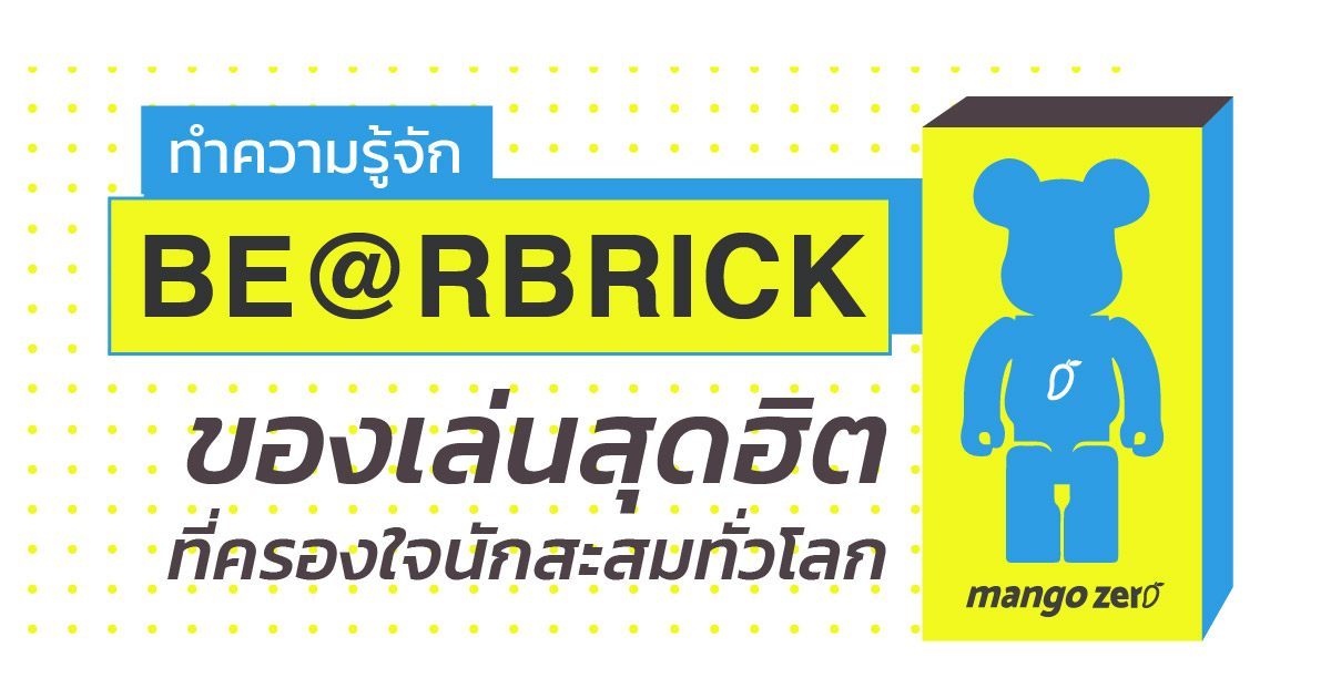 learn-and-know-about-be@rbrick-the-famous-toy-fea