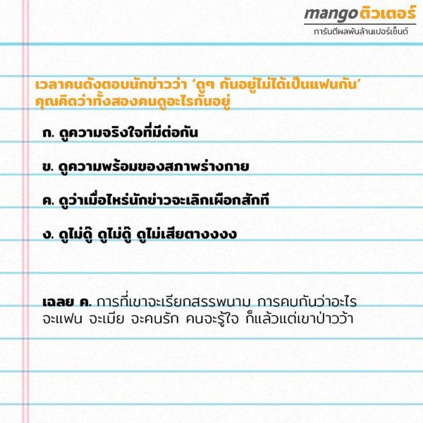 mango-zero-tuter-1